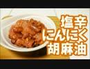 【簡単】塩辛とにんにくの胡麻油和え【おつまみ】 thumbnail