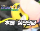 第13位:【第99回】れい&ゆいの文化放送ホームランラジオ!
