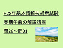 H28年基本情報技術者試験春期午前の解説講座 問26~問31