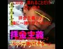 拝金主義♪ (ハイティーン・ブギ)HD