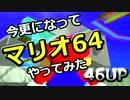 【初見プレイ】今更になってマリオ64をやってみた 46UP【小声実況】
