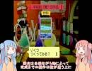 【マリーのアトリエ】茜のアトリエ Part.02【VOICEROID実況】