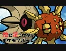 【ポケモンSM】地に足つけないポケモンバトル!Part1【ゆっくり実況】