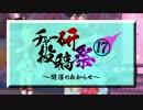 【告知】チャー研投稿祭'17 CM