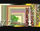 【Minecraft】マイクラの全ブロックでピラミッド Part72【ゆっくり実況】