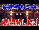 【実況】楼門の謎解明!遂に開いたら噂の上司見参!4日目【四ツ目神】