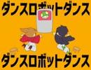 【手書き】幕/末志/士でダン/スロ/ボッ/トダ/ンス【実況者MAD】