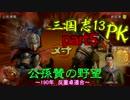 【三國志13PK】【ゆっくり実況】公孫賛の野望part5