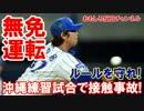 【韓国WBC選手が日本で事故】免許を見せなさい!ルール理解できない!