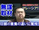 【日韓記者の違い】 窓に張り付く韓国人!ごみを拾う日本人!