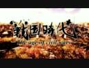【MV】戦国時代 / SAKURA(Short ver.)