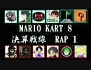 【うばまろ視点】帰ってきた珍走実況マリオカート8~決算戦線編~ rap1
