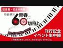 ⑤(6/6) 「向谷実の青春60切符」書籍刊行記念イベントステージ