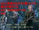 特化ZONE♪ (男闘呼組 TIMEZONE)