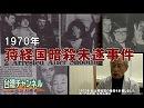 【台湾CH Vol.171】台湾は台湾!マスメディアは勉強を! / 画家の台独志士・鄭自才氏にインタビュー[桜H29/2/28] thumbnail