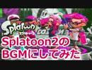 Splatoon2のBGMでプレイするの楽しすぎワロタ