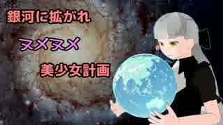 【Stellaris】銀河に拡がれヌメヌメ美少女計画 第九夜【ゆっくり実況】