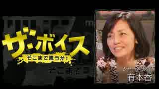 ザ・ボイス そこまで言うか! 2月28日(火) 有本香(ジャーナリスト)