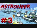 【ASTRONEER】 工場長の息抜き #3