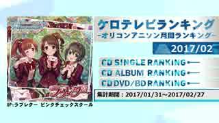 アニソンランキング 2017年2月【ケロテレビランキング】