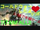 [Titanfall2]コールドウォーしたよ♥5つめ[ゆっくり実況]