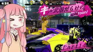 【VOICEROID実況】キル武器だらけのSplatoon! part.14