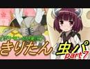 【ポケモンSM実況】きりたんと虫パpart7