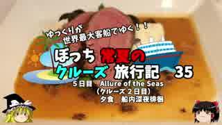 【ゆっくり】クルーズ旅行記 35 Allure of the Seas 夕食 深夜徘徊