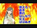 【ノベマス短編】燃えろ!蒼き悪のはんなり女王ばばぬき