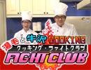 湯毛と牛沢 クッキング・ファイトクラブ(Part1/5)