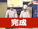 湯毛と牛沢 クッキング・ファイトクラブ(Part5/5)