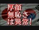 安倍批判した結果ブーメランが韓国に突き刺さり、無視され火病が悪化w