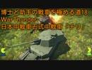 博士と助手の戦車を極める道-18-WarThunder-日本中戦車五式中戦車「チリ」