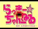らっきー☆ちゃんねるエリア11全国放送決定!