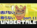 【実況】逃げない!殴らない!undertale part11