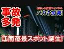 【韓国江南スタイルが大失敗】 レーザービームをバリバリ放射で大混乱! thumbnail