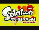【Splatoon】せいきまつマッチ2017第3試合 ざわそ視点 【ゆっ...
