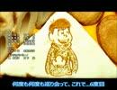 【歌詞】「SIX SAME FACES~今夜は最高!!!!!!~-カラ松 type A-」【付き】