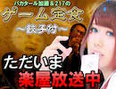 ゲーム定食Vol.21 楽屋放送(「勇者ヤマダくん」木村祥朗さんからマル秘情報を聞く)