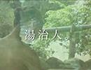 【無料】湯治人。(出演:穂花)~第1集:1日目~