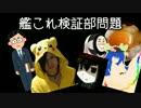 【ゆっくり解説】艦これ検証部問題解説動画【part9】