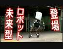 【速報】この「未来型のロボット」が、や