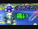 【実況】マリオカート8をすげえ楽しむわ78
