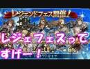 [実況] 俺もグラブるぅぅぅぅ #110 レジェフェス 46回ガチャ(2017/02/28)