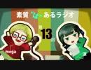 """素質""""は""""あるラジオ #13"""