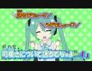 【ニコカラ】スパムジャック【初音ミク】[ラマーズP]_ON Vocal