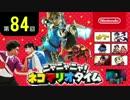 ニャニャニャ! ネコマリオタイム 第84回(Switch同時発売ソフト特集)