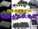 【MUGEN】90年代格闘ゲーム最強女王決定戦・OP