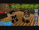【Minecraft】マインクラフトで冒険するPart3【ゆっくり実況プレイ】