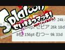 【スプラトゥーン】せいきまつマッチ2017【一般人視点】3
